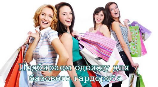Подбираем одежду для базового гардероба