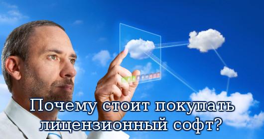 покупать лицензионный софт
