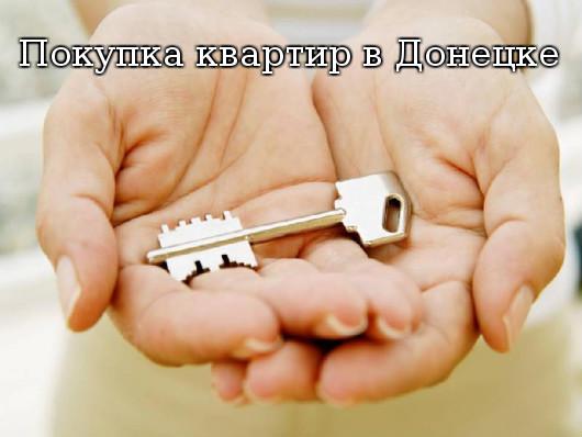 Покупка квартир в Донецке