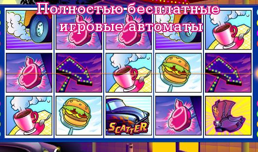 Полностью бесплатные игровые автоматы
