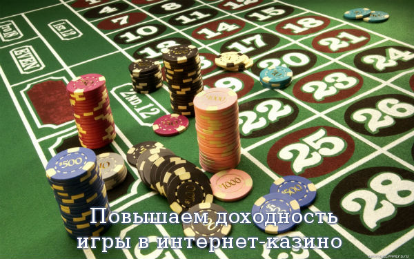 Повышаем доходность игры в интернет-казино