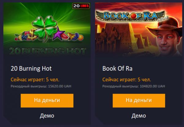 онлайн-казино Монослот