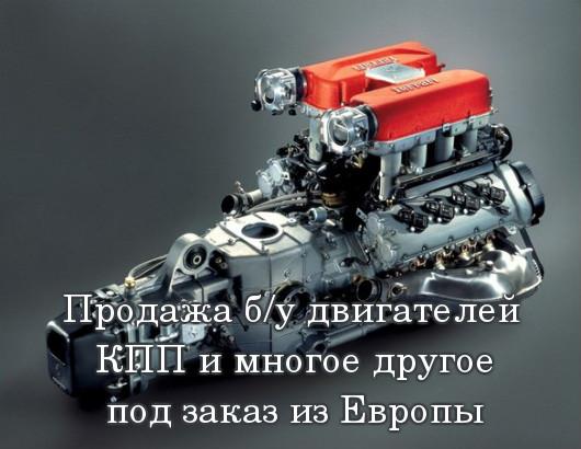 Продажа б/у двигателей