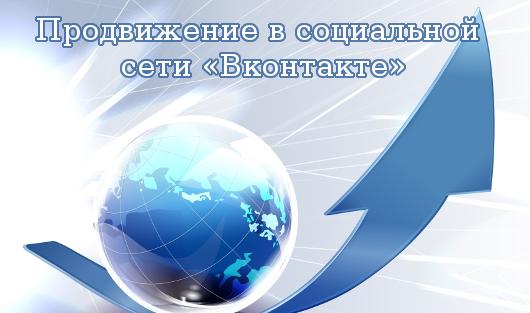 Продвижение в социальной сети «Вконтакте»