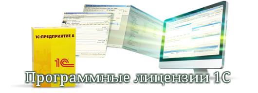 Программные лицензии 1С