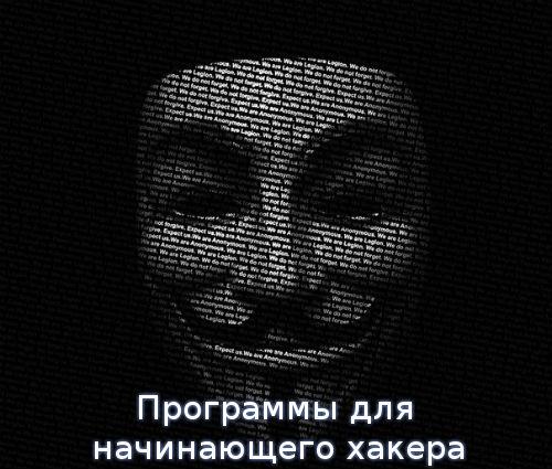 Программы для начинающего хакера