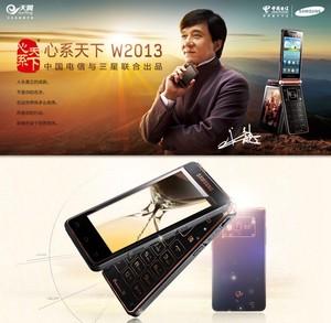 Раскладушка с 2 дисплеями от Samsung - W2013