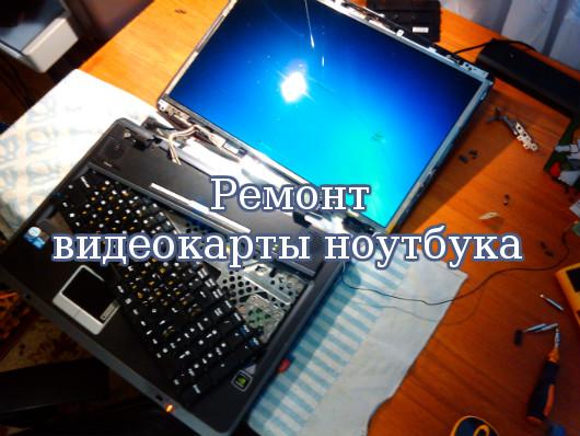 Ремонт видеокарты ноутбука