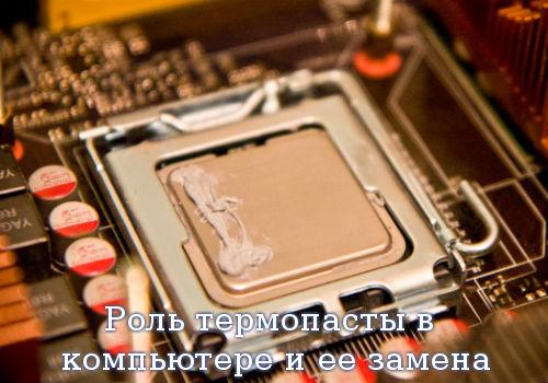 Роль термопасты в компьютере и ее замена