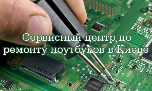 центр по ремонту ноутбуков