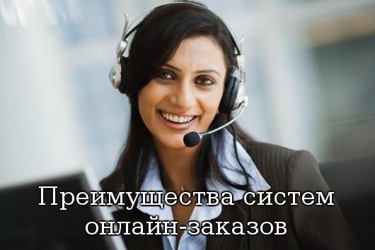 Преимущества систем онлайн-заказов
