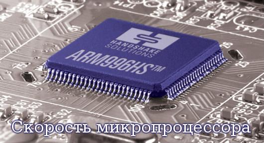 Скорость микропроцессора