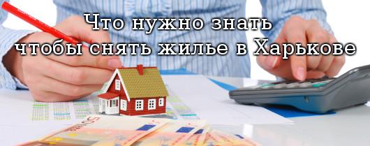 снять жилье в Харькове