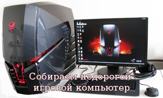 Собираем недорогой игровой компьютер