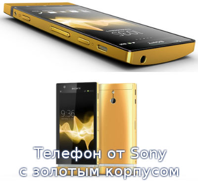 Телефон от Sony с золотым корпусом