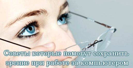 сохранить зрение при работе за компьютером