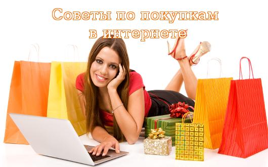 Советы по покупкам в интернете
