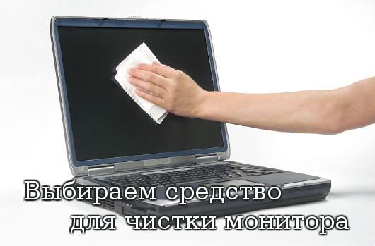 средство для чистки монитора
