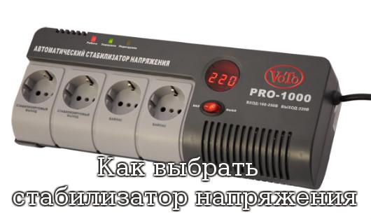 стабилизатор напряжения