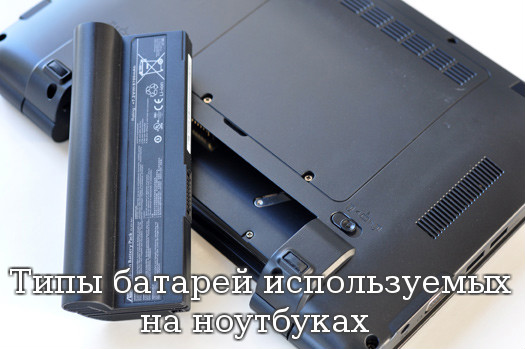 Типы батарей на ноутбуках