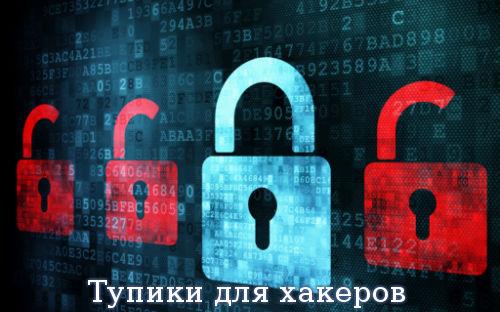 Тупики для хакеров