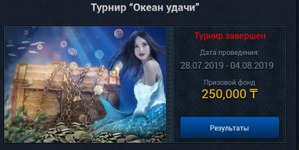 Турниры онлайн казино Вулкана Рояль - выгоды и выигрыши
