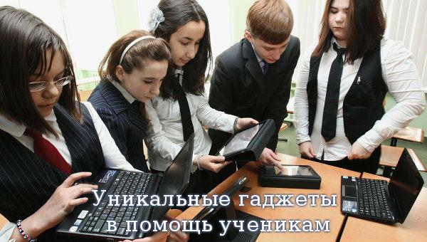 Уникальные гаджеты в помощь ученикам
