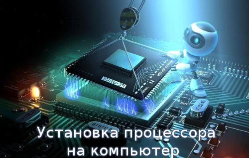 Установка процессора на компьютер