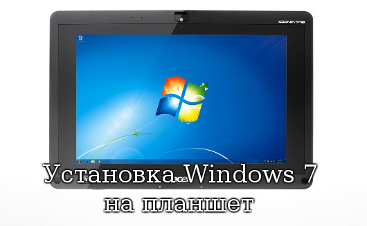 Установка Windows 7 на планшет