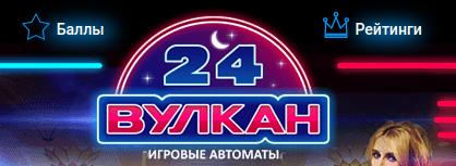 Вулкан 24 официальный сайт