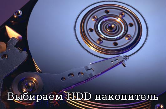 HDD накопитель