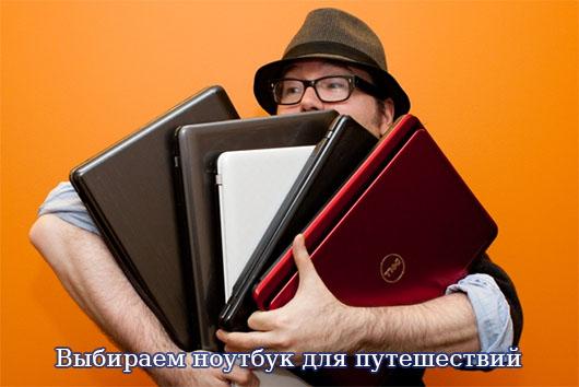 Выбираем ноутбук для путешествий