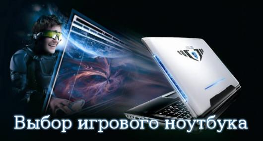 Выбор игрового ноутбука