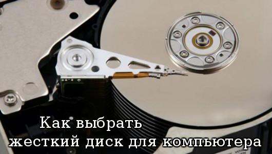 выбрать жесткий диск
