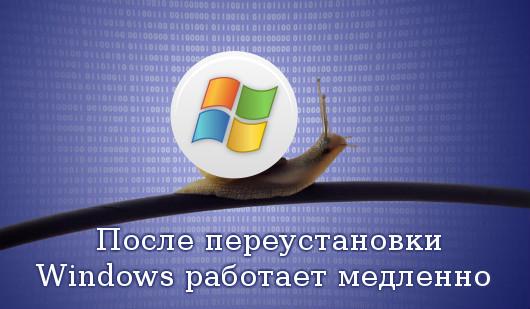 windows работает медленно
