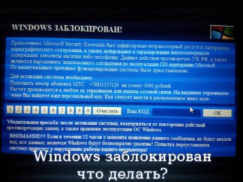Windows заблокирован — что делать?