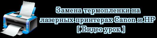 Замена термопленки на лазерных принтерах